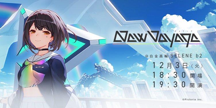斗和キセキ、初のライブ「New Voyage」と7楽曲連続リリース決定
