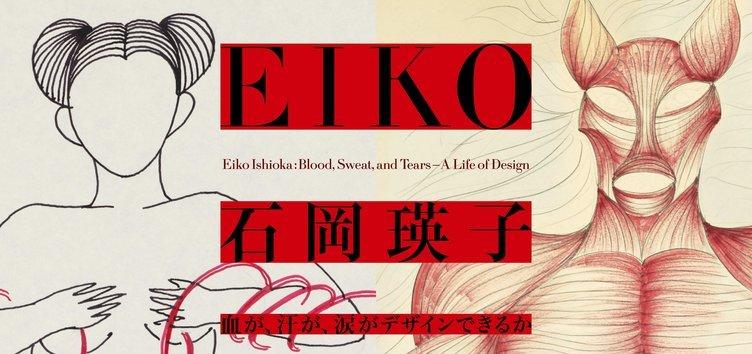 石岡瑛子の回顧展がオンライン公開 先鋭的な広告アート生んだ伝説のデザイナー