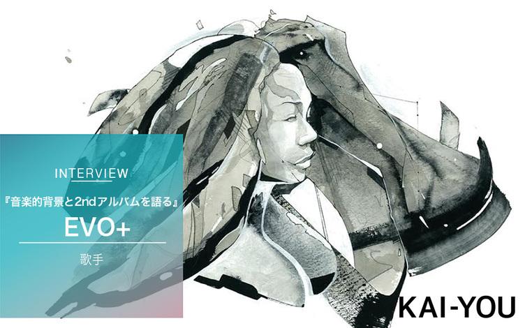 ネット発シンガー EVO+とは? 2ndアルバム『Methuselah』インタビュー