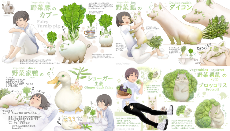「子供が野菜を好きになるように」元農家イラストレーターが描く野菜の妖精たち
