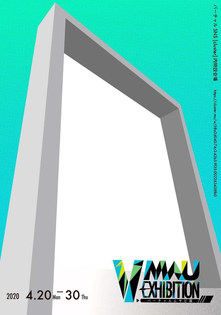 現役ムサビ生が「バーチャルムサビ展」開催 VR上の美術鑑賞をレポ