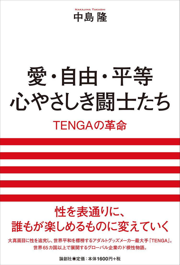 アダルト界の風雲児 TENGAの軌跡『愛・自由・平等 心やさしき闘士たち』刊行