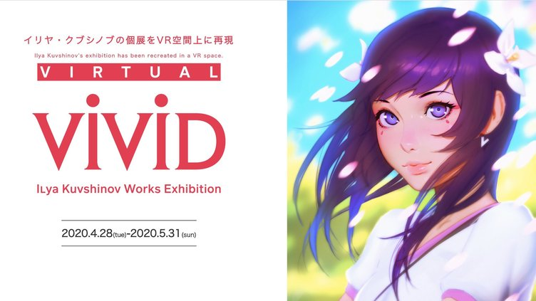 『攻殻』参加のイリヤ・クブシノブ、個展「Virtual VIVID」をVR上で無料開催