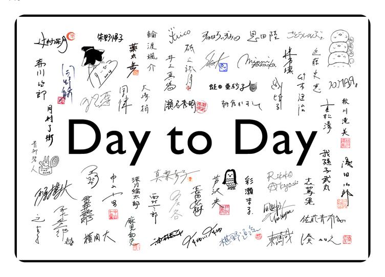 コロナ禍の「今しか描けない」漫画を募集 無料連載「Day to Day」漫画版