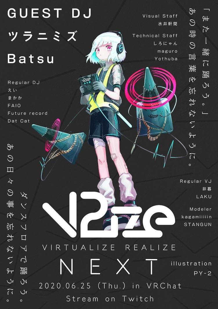 仮想空間イベント「VIRTUALIZE REALIZE NEXT」 ゲストDJにBatsu&ツラニミズ