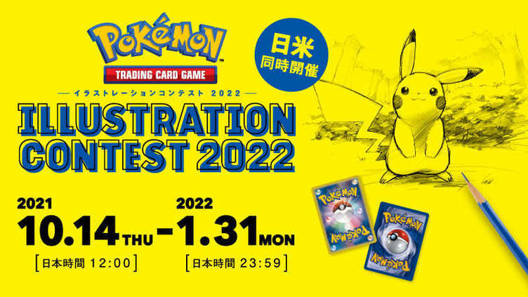 『ポケカ』イラストコンテスト日米で同時開催 テーマは「ポケモンの日常」