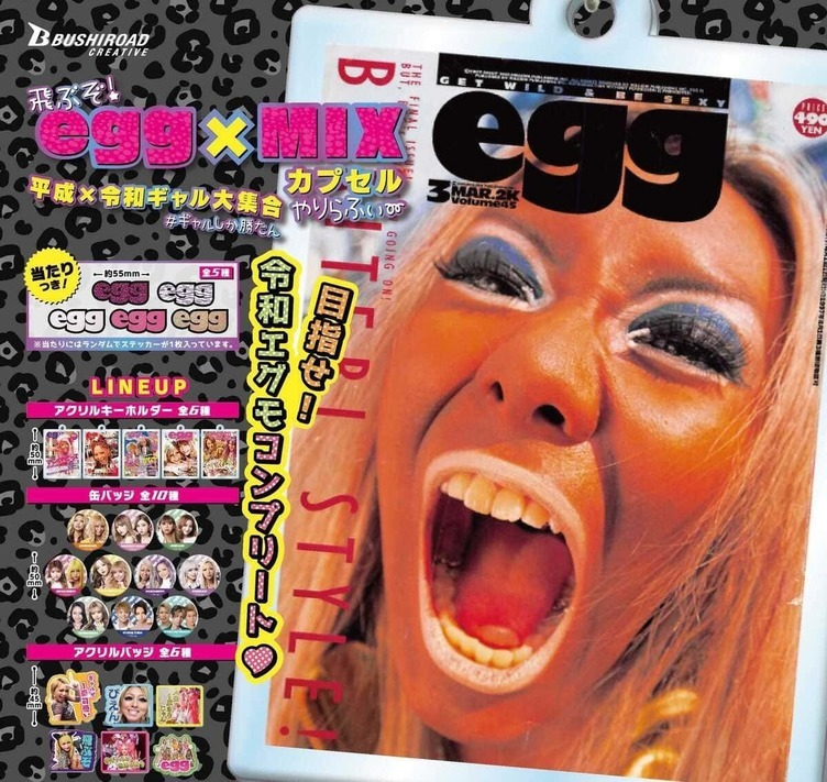 ギャル雑誌『egg』のガチャガチャ爆誕 歴代表紙アクキーがヤノヾィ