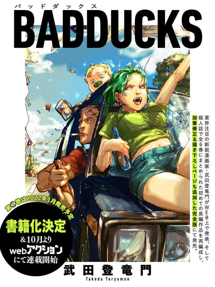 読切『大好きな妻だった』が反響 武田登竜門の処女作『BADDUCKS』単行本化