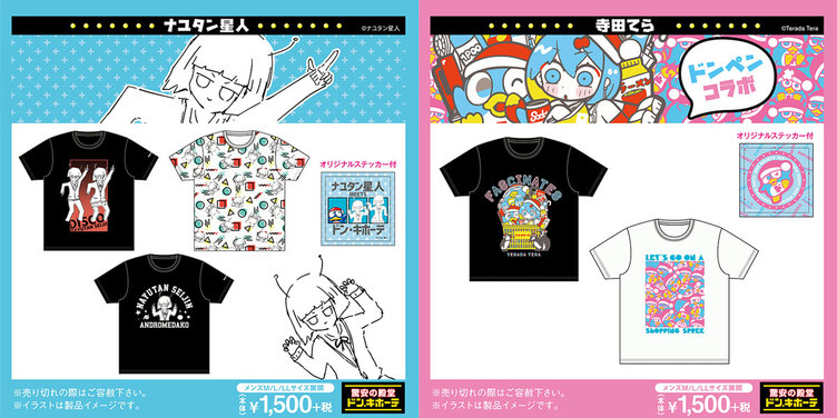 ナユタン星人、寺田てらがドンキコラボTシャツ TikTok人気曲に携わるクリエイター