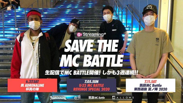 「SAVE THE MCBATTLE」MCバトル大会が3週連続でオンライン開催