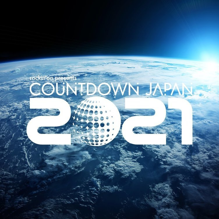 年末恒例の音楽フェス「COUNTDOWN JAPAN」開催 収容人数を例年の半分に