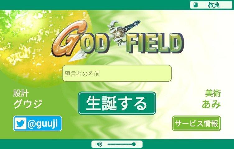 """あの""""神ゲー""""がアプリに! オンラインカードバトル「ゴッドフィールド」"""