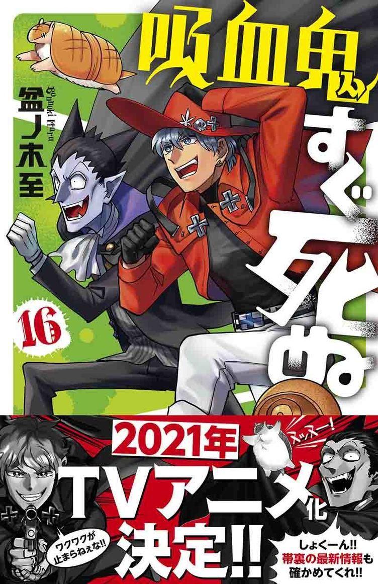 『吸血鬼すぐ死ぬ』アニメが2021年放送 福山潤と古川慎からメッセージも公開