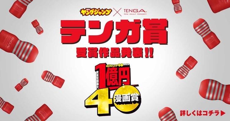 ヤンジャン×TENGAの漫画賞、大賞は具現化したTENGA愛で戦う『LEGEND HOLE』