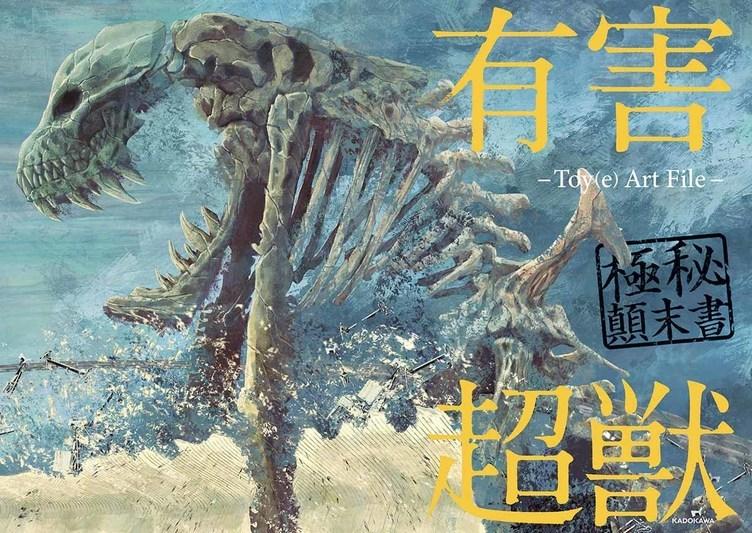謎の化け物「超獣」に関する極秘資料 イラストシリーズ『有害超獣』にワクワクする