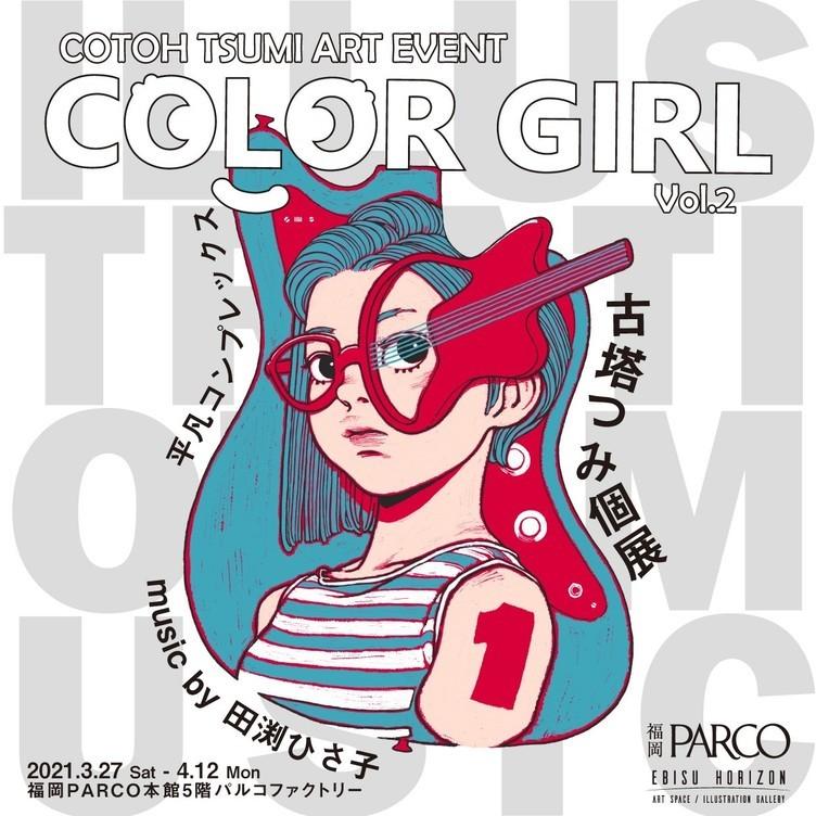 イラストレーター・古塔つみが福岡パルコで個展 楽曲はNUMBER GIRLの田渕ひさ子