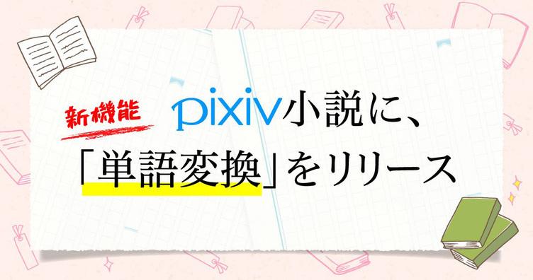 """pixivが""""夢小説""""機能を正式リリース 登場人物を好きな名前に変換しよう"""