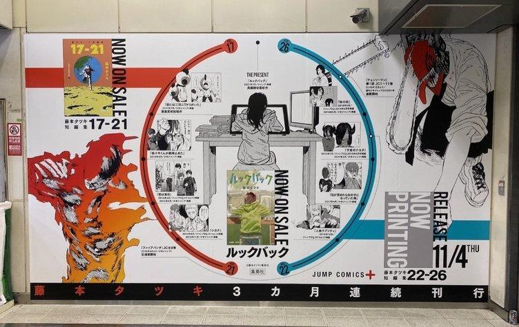 藤本タツキ、渋谷に単行本の記念広告 17歳から現在の軌跡を総まとめ