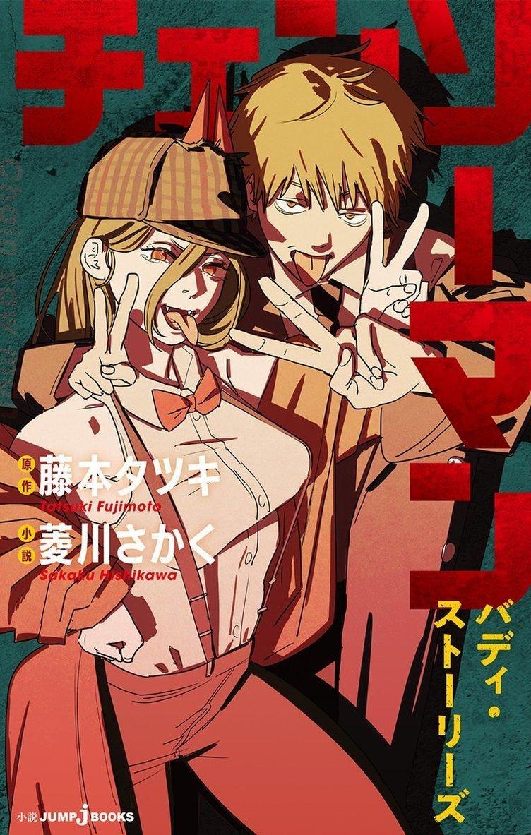 小説『チェンソーマン』藤本タツキ描き下ろし表紙はデンジとパワー