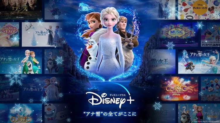 『アナと雪の女王2』初のサブスク配信 開始間近の「ディズニープラス」で