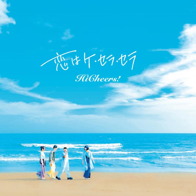 4人組バンド Hi Cheers!新曲 ジャケ写は「絵のような広島の街」やまねこーへい