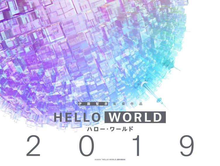 「SAO」伊藤監督、野崎まど脚本 劇場アニメ『HELLO WORLD』2019年公開