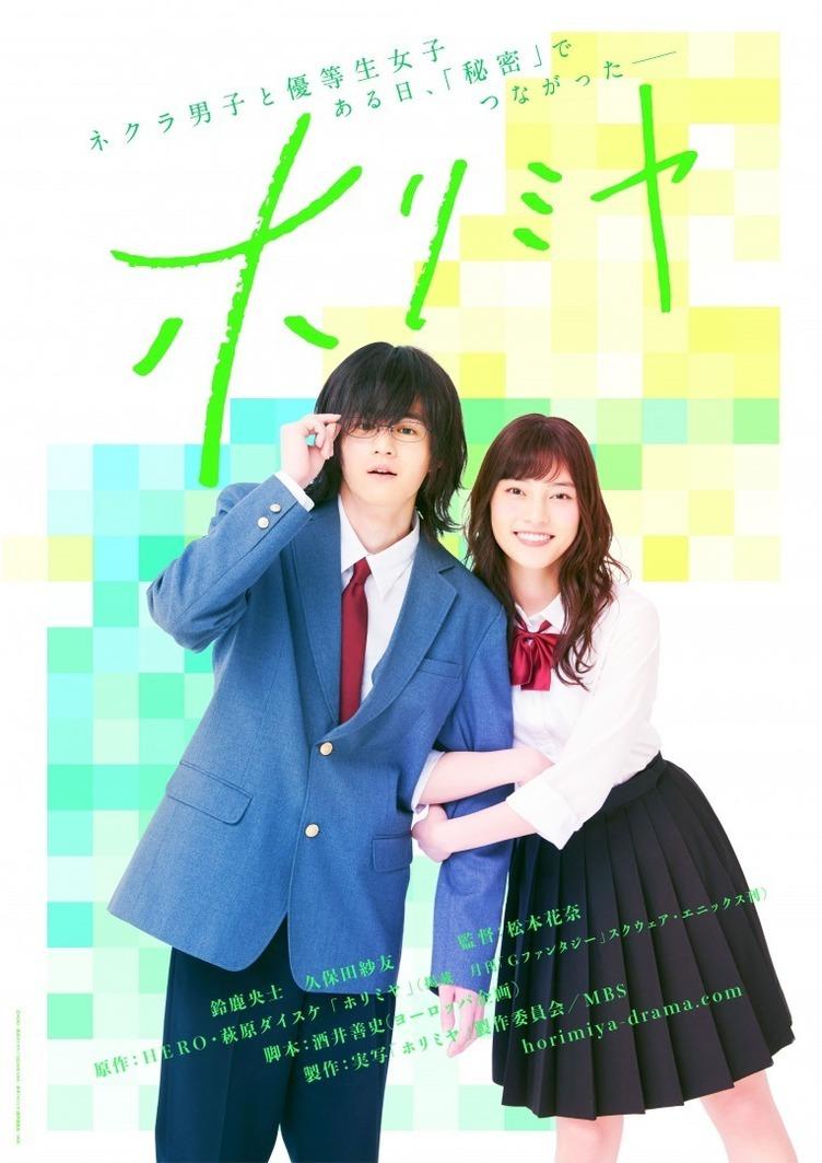 漫画『ホリミヤ』実写映画&TVドラマ化 監督は22歳の新鋭 松本花奈