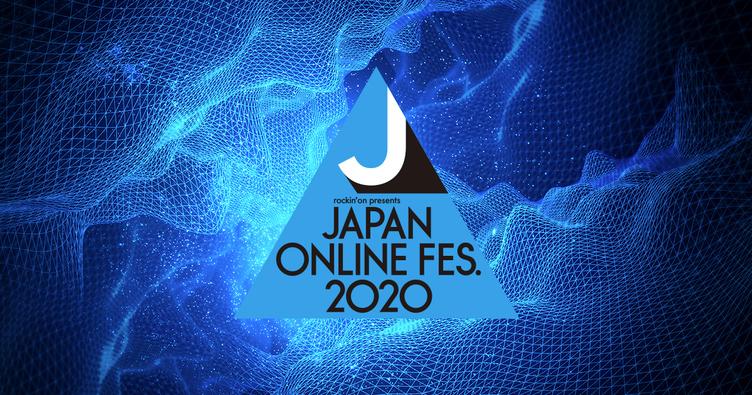 ロッキング・オン、オンラインフェス「JAPAN ONLINE FESTIVAL 2020」開催決定