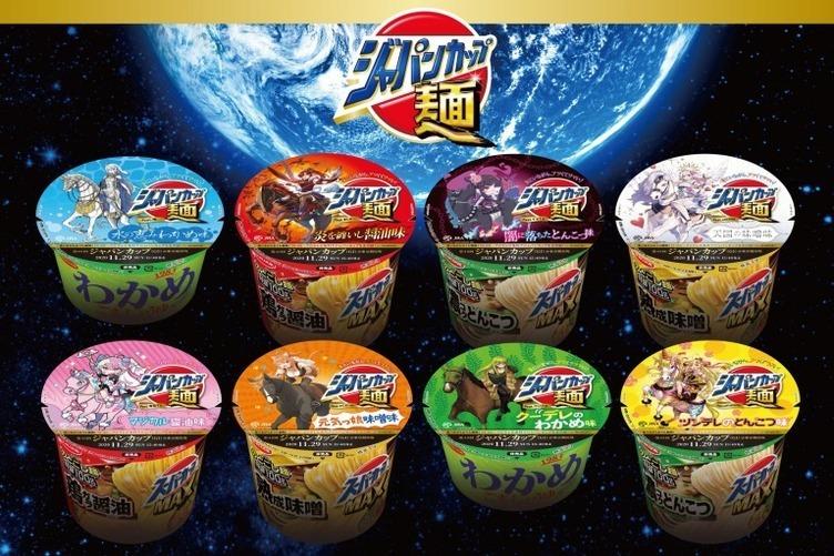 「八馬八色」どどんと整列 寺田てら、necomiら描く「ジャパンカップ麺」
