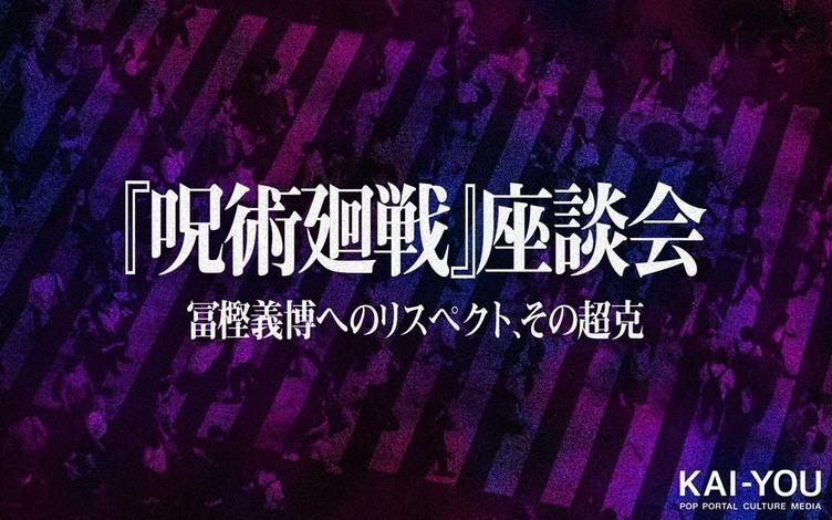 『呪術廻戦』連載再開記念ガチ考察座談会 冨樫義博へのリスペクトと、その超克