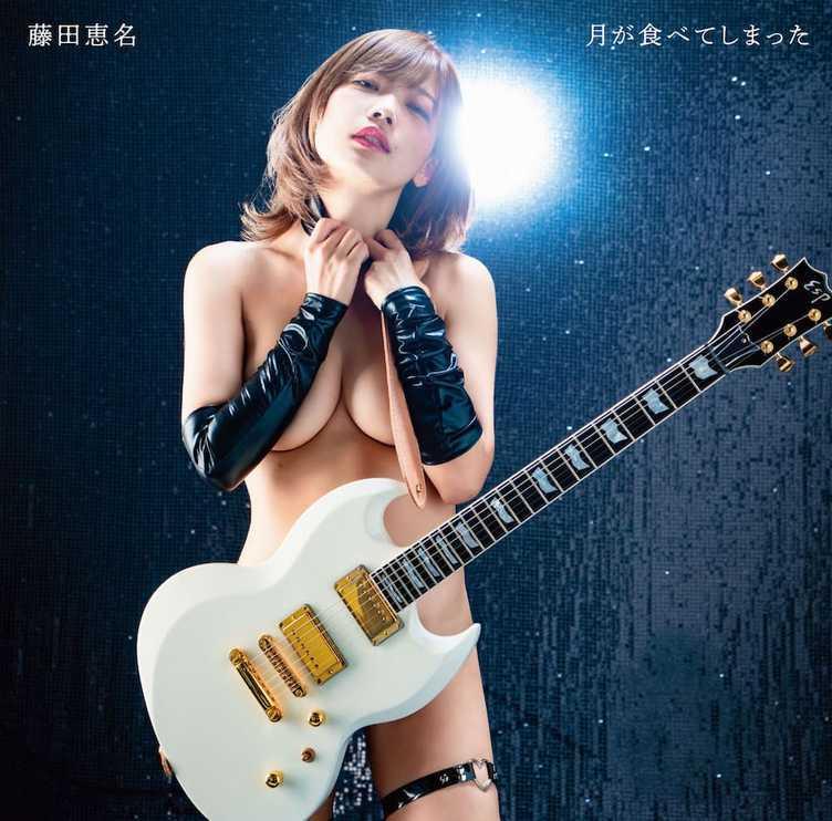 イラストでも脱ぐ女 藤田恵名 2ndシングルは漫画家描き下ろしジャケット