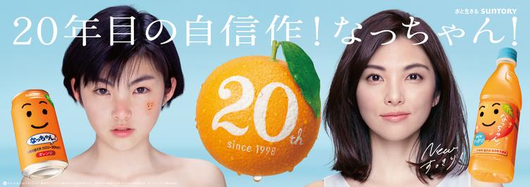 田中麗奈が再びなっちゃんのイメージキャラに! 20年前の自分と共演