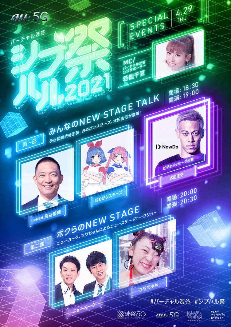 おめシスと本田圭佑が奇跡の邂逅 「バーチャル渋谷」1周年イベントで共演