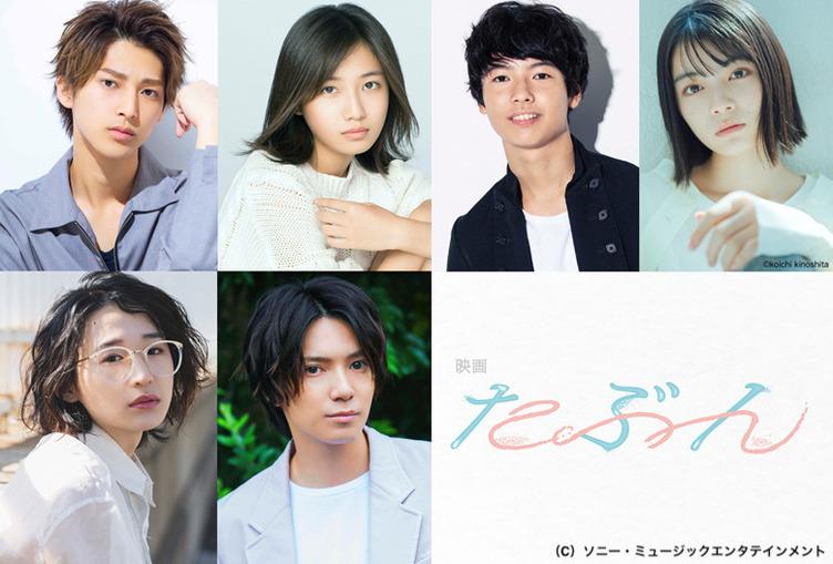 YOASOBI映画『たぶん』キャスト解禁 監督は『おっさんずラブ』Yuki Saito