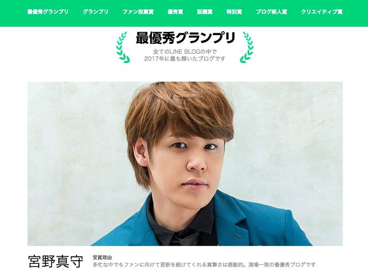 LINEブロガーを表彰 宮野真守さん、上坂すみれさんら声優も受賞
