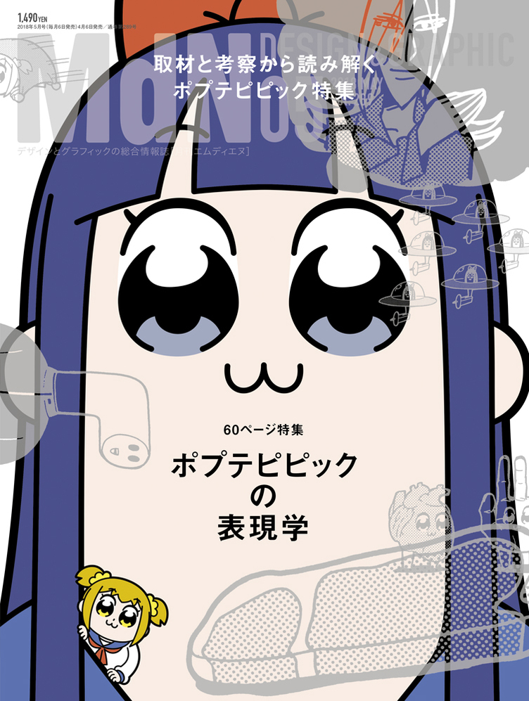 MdN5月号は『ポプテピピック』特集 異彩を放つアニメの表現学とは?