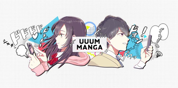UUUM、独自の漫画YouTubeチャンネル「UUUM MANGA」本格始動