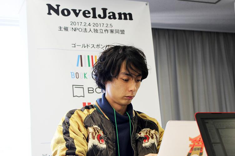 小説版ハッカソン「NovelJam」参戦レポ! 新城カズマ、うめ…プロアマ入り乱れる大混戦