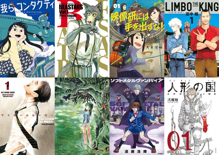 【おすすめ漫画まとめ】2017年に1巻が刊行された名作12選
