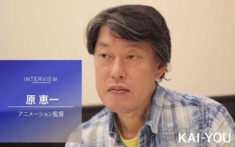原恵一インタビュー「大事なのは物語でありたい」 傑作『オトナ帝国』や『百日紅』生み出した鬼才