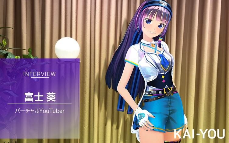 富士葵インタビュー 歌系VTuberの先駆けが歩んできた2年