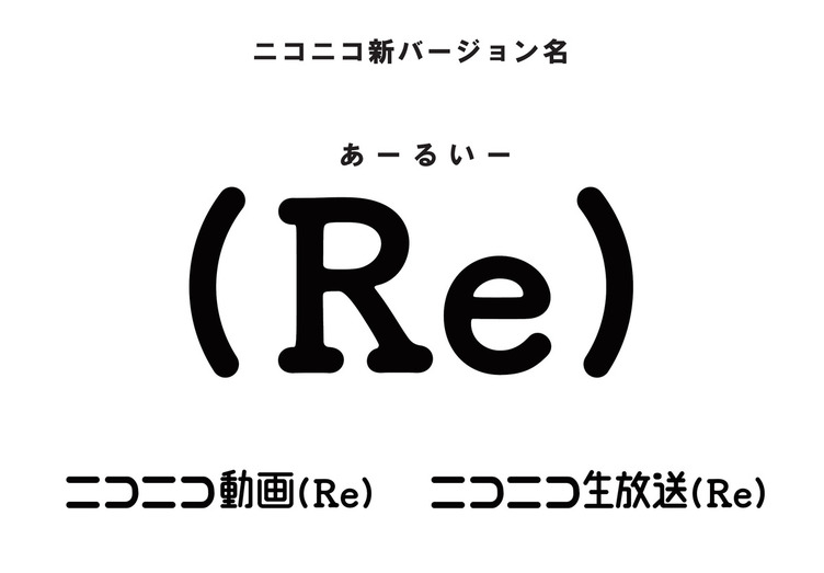 「niconico」新バージョン名は「(Re)」 リメイクをテーマに継続的な機能改善