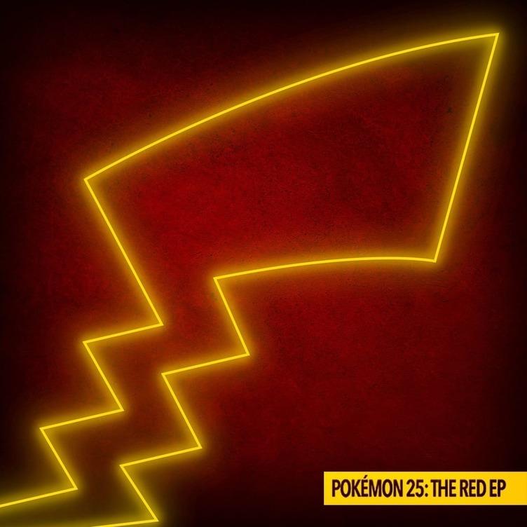 ポケモン25周年 EP『ザ・レッド』 メイベルら米英の気鋭アーティストを起用