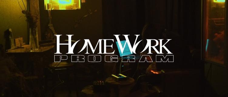 謎のライブ配信企画「HOMEWORK PROGRAM」 第2回にDos Monosの荘子it