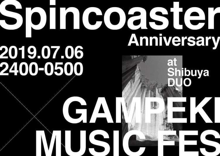 音楽メディア Spincoasterと「岩壁音楽祭」がコラボイベント開催