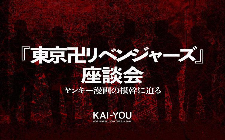 『東京卍リベンジャーズ』ネタバレ考察座談会 ヤンキー漫画のリアリティを巡って