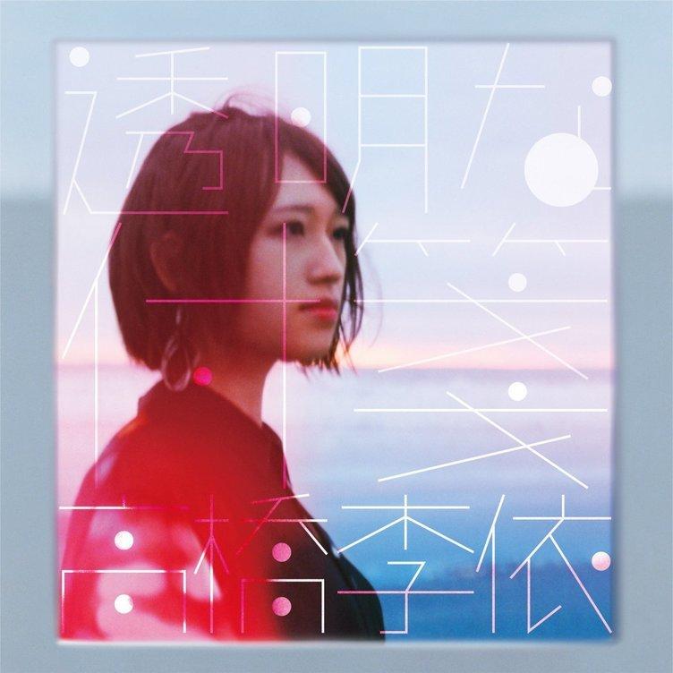 高橋李依、1st EP『透明な付箋』リリース やぎぬまかな、煮ル果実ら参加