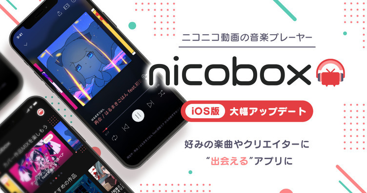 ボカロや「歌ってみた」特化の音楽アプリ「NicoBox」が大幅アップデート