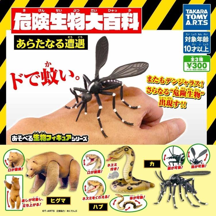 でかい蚊、なかなかの迫力「危険生物大百科 あらたなる遭遇」登場