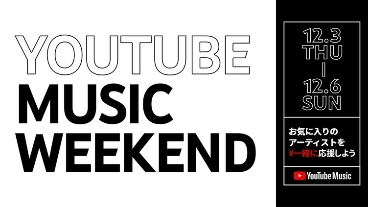「YouTube Music Weekend」にAwich、PUNPEE、REOLら 47組のライブが次々公開